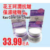 Kao Curel Gel Cream - $33.99